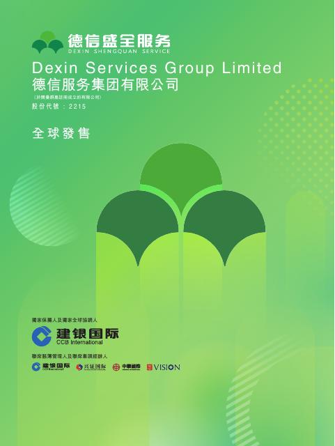 DEXIN SER GROUP