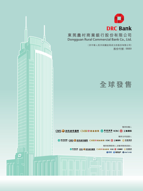 东莞农商银行