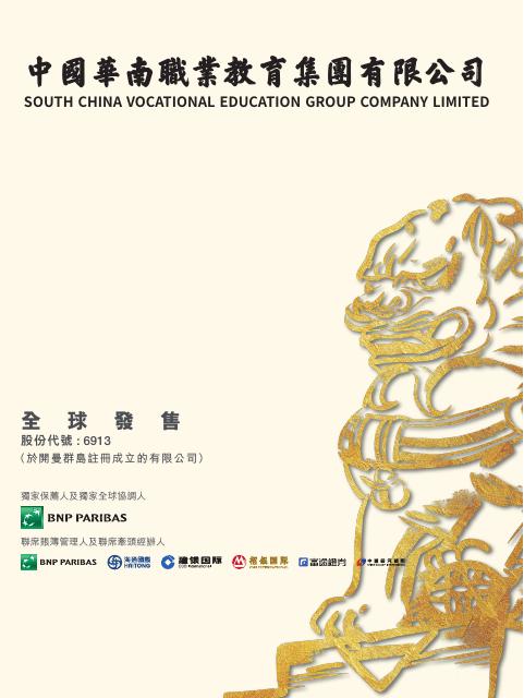 華南職業教育
